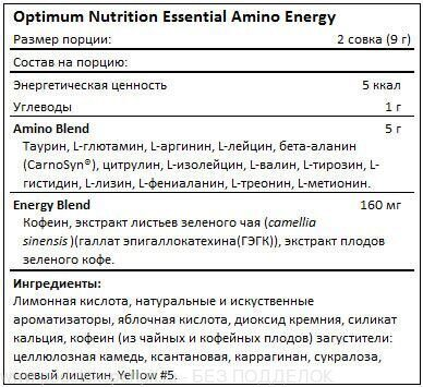 essential-amino-energy-facts-2