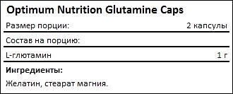 optimum-nutrition-glutamine-caps-sostav