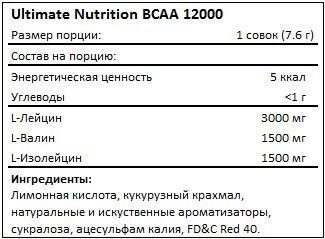 ultimate-bcaa-12000-powder-facts-2